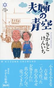 Fufunoaozora_hyoshi_2